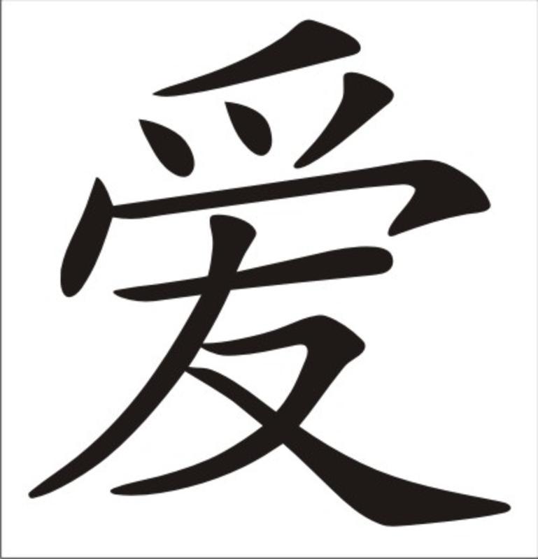liebe chinesisches schriftzeichen wandtattoo chinesische. Black Bedroom Furniture Sets. Home Design Ideas